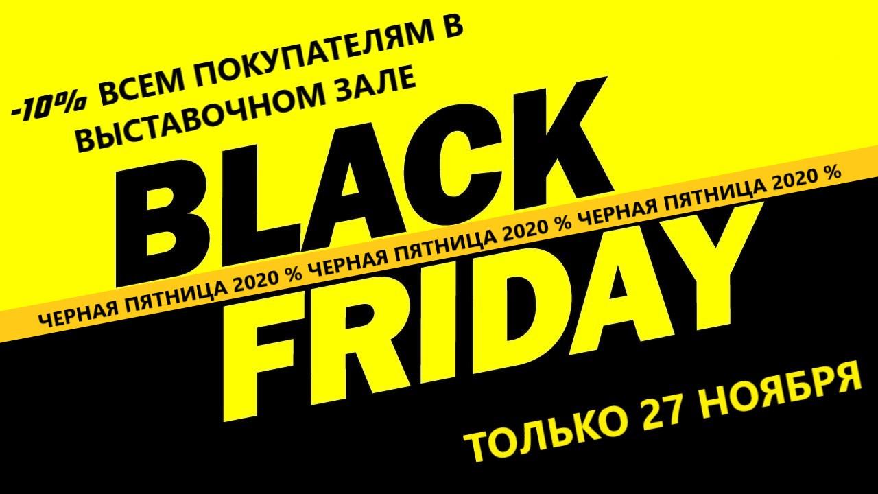 Ассум - Черная Пятница