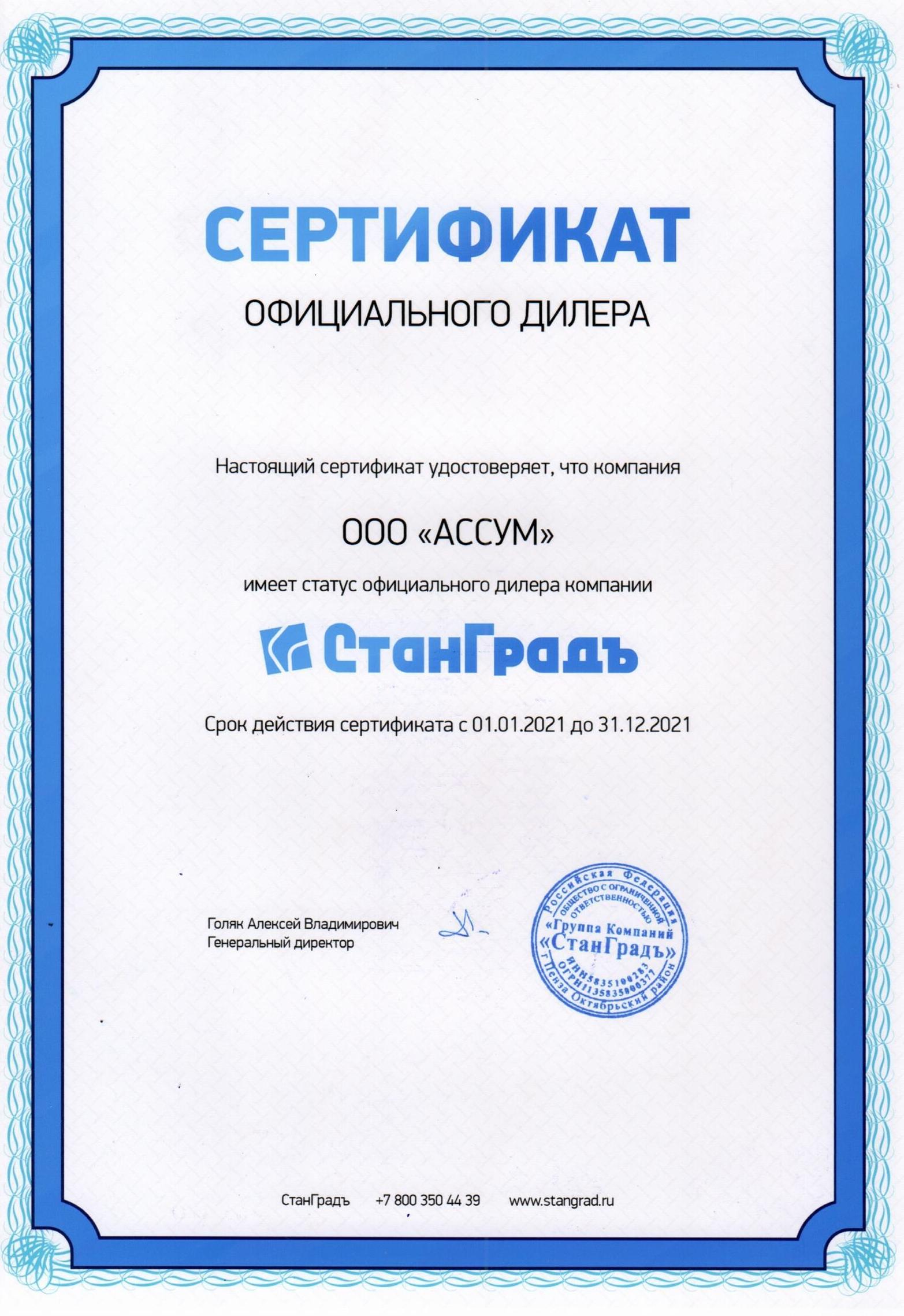 Сертификат Станградъ